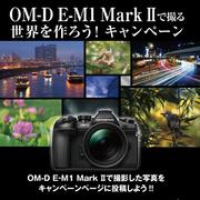 OM-D E-M1 Mark IIで撮る世界を作ろう!キャンペーン