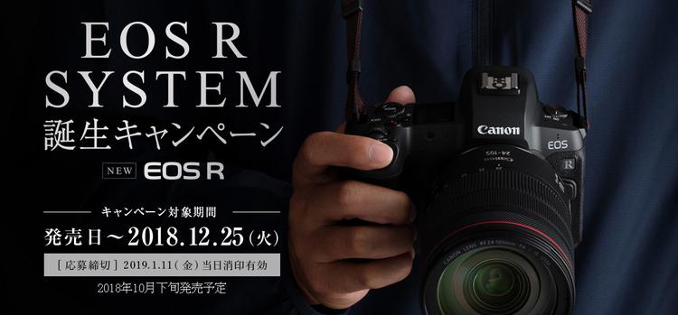 EOS-R.jpg