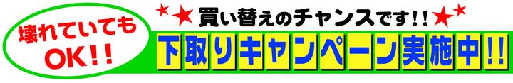 下取りキャンペーン.jpg