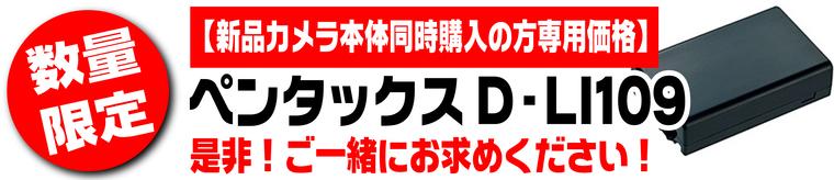 D-LI109P同時購入.jpg
