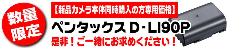 D-LI90P同時購入.jpg
