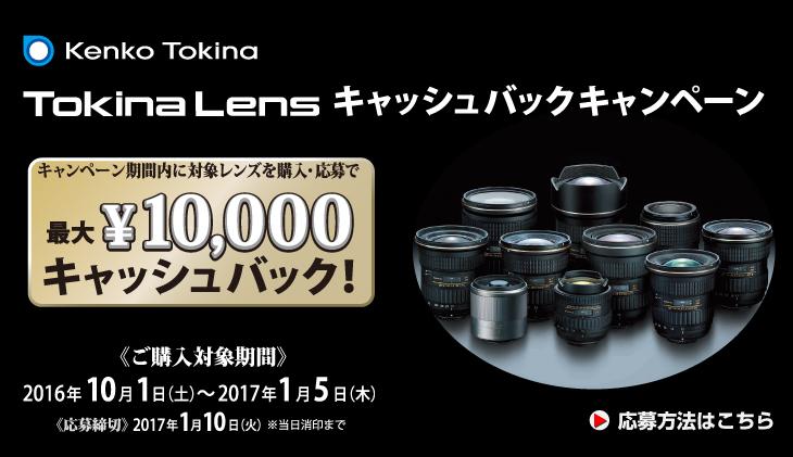 tokina2016_bnr02.jpg