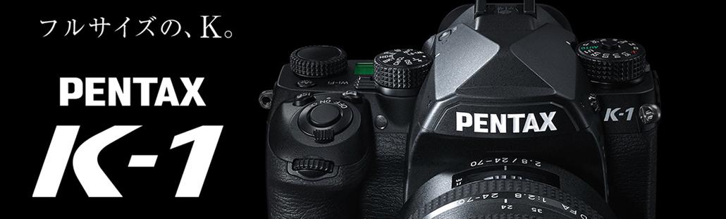 Kマウントデジタル一眼レフで初となる35ミリフルサイズの新型CMOSイメージセンサーを採用