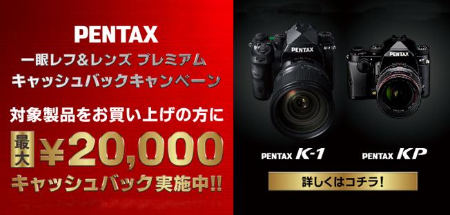 PENTAX一眼レフ&レンズ プレミアムキャッシュバックキャンペーン