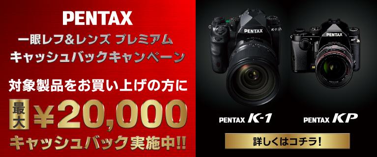 PENTAX一眼レフ&レンズ プレミアムキャッシュバックキャンペーンのサムネイル画像