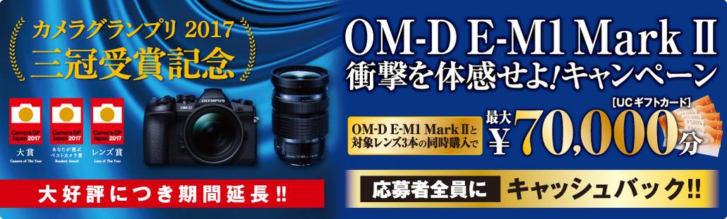 OM-D E-M1 Mark II 衝撃を体感せよ!キャンペーン