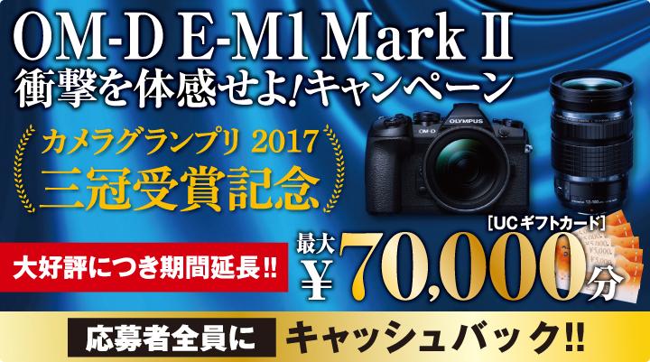 720×401_E-M1MarkCB延長バナー.jpg