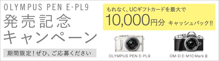 E-PL9CBバナー.jpg