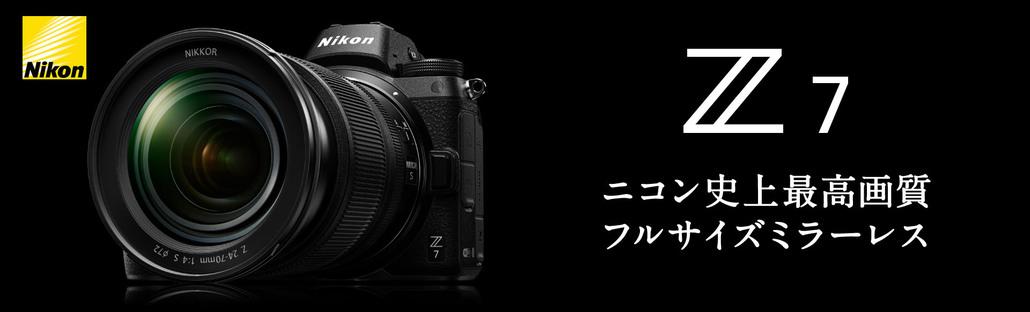 フルサイズミラーレス Nikon Z7