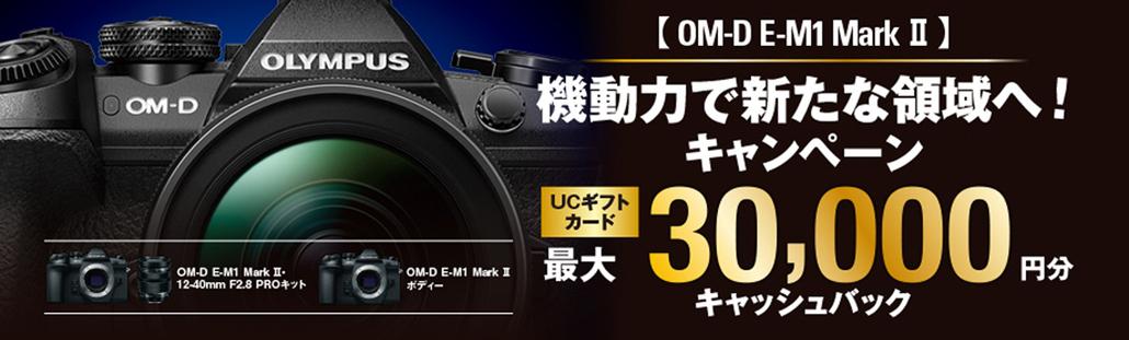 世界を変える高速連写OM-D E-M1 Mark II。