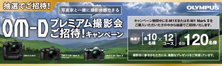 OM-D プレミアム撮影会ご招待!キャンペーン