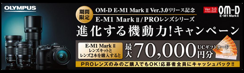 E-M1 Mark II PROレンズシリーズ 進化する機動力!キャンペーン