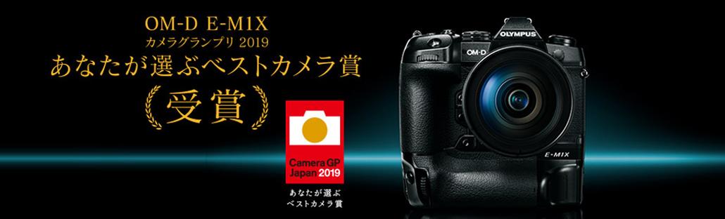 カメラグランプリ受賞 E-M1X