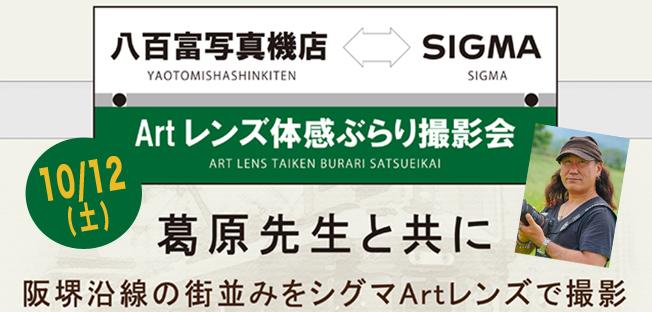八百富写真機店xSIGMA Art レンズ体感ぶらり撮影会~ 参加者募集中!!