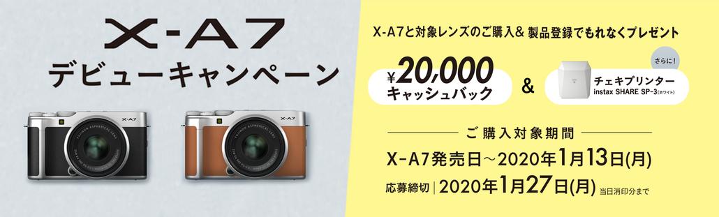 富士フィルムX-A7キャンペーン