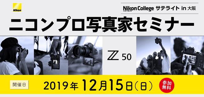 ニコンプロ写真家セミナー