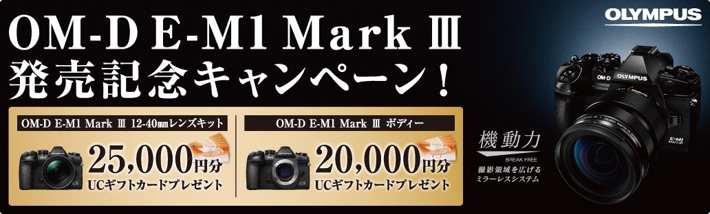 E-M1MK3発売記念キャッシュバックキャンペーン