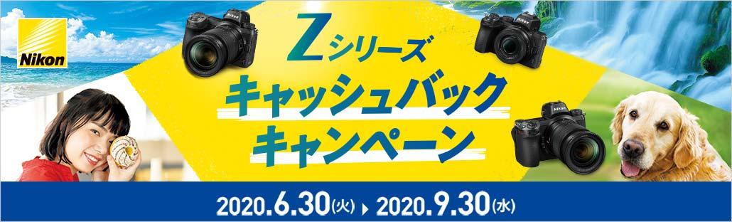 Zシリーズ キャッシュバックキャンペーン