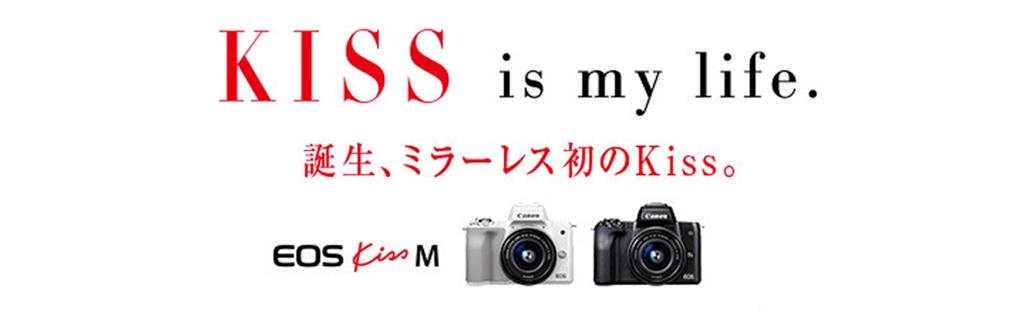 誕生、ミラーレス初のKiss。