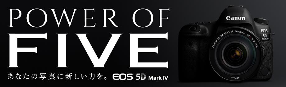 高画素・高速連写・高感度などの基本性能がバランス良く向上EOS-5Dmark4