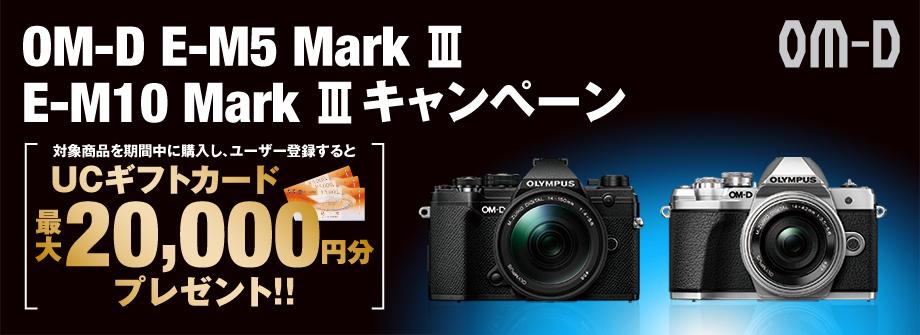 OM-D E-M5 Mark III・E-M10 Mark IIIキャンペーン