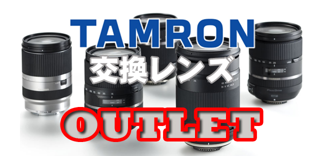 タムロンアウトレット商品