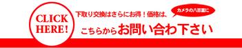 買取バナー3.jpg