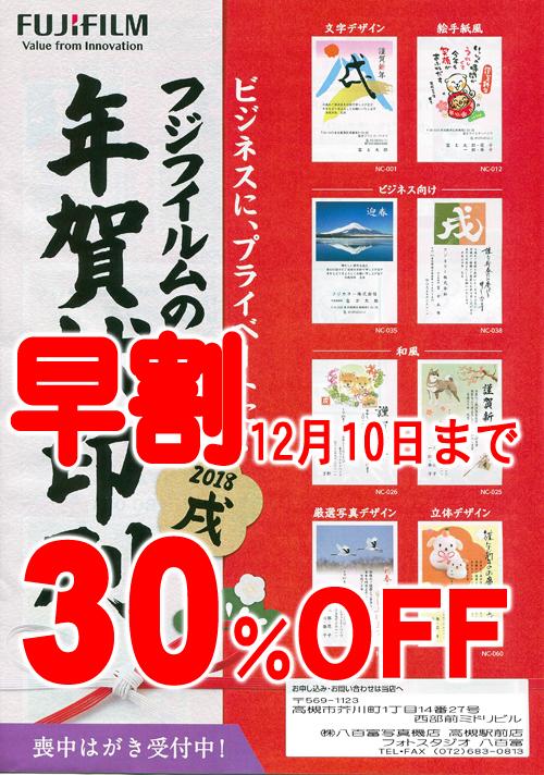 2018年賀状印刷_店頭POP_30%(web_500).jpg