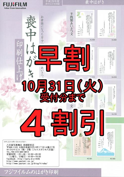 喪中はがき印刷(ブログ用)_平成30年(4割引).jpg