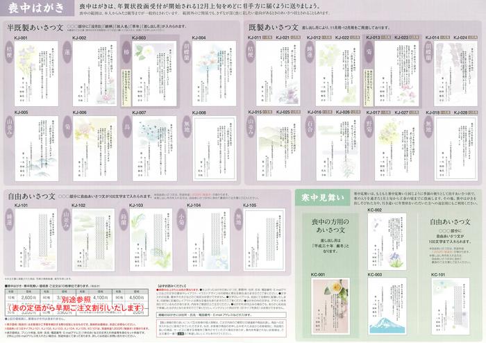 喪中はがき印刷,図柄(八百富写真機店版).jpg