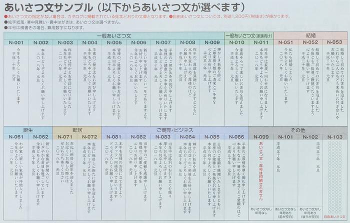 年賀状印刷2018_あいさつ文サンプル.jpg