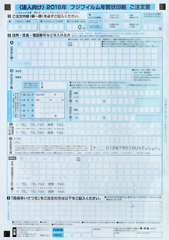 年賀状印刷2018_法人注文書.jpg