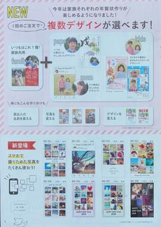 2018年賀写真_01.jpg