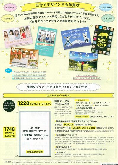 写真タイプ2019八百富写真機店_28(1080px).jpg