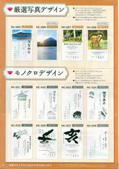 印刷タイプ2019八百富写真機店_10.jpg