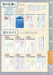 印刷タイプ2019八百富写真機店_11.jpg