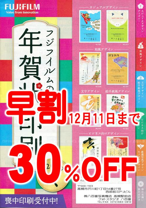 印刷タイプ2019八百富写真機店_TOP.jpg