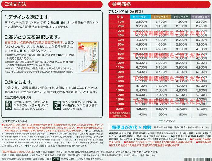 印刷タイプ2019参考価格表.jpg