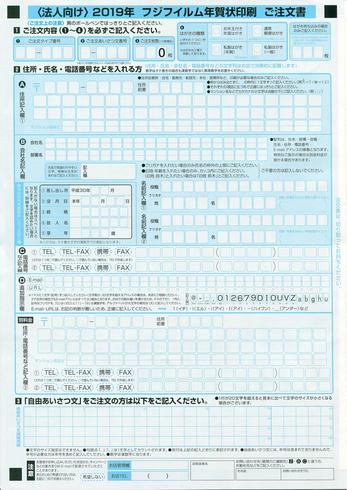 (法人用)注文用紙.jpg