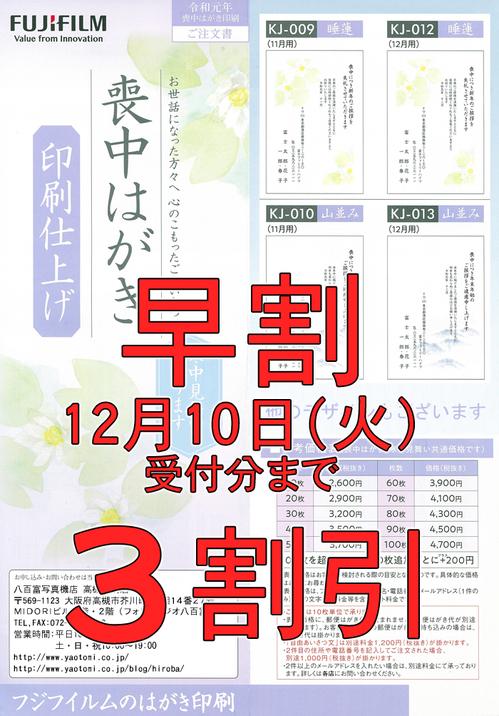 喪中はがき印刷_TOP(2020_4割引).jpg
