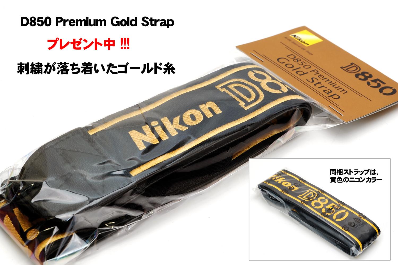 NIKON D850 Premium Strap プレゼント中