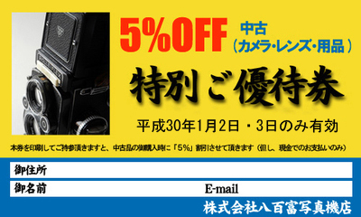 https://www.yaotomi.co.jp/blog/used/%E5%84%AA%E5%BE%85%E5%88%B82018%20520x312.jpg