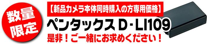 D-LI109P同時購入-thumb-760xauto-76030.jpg