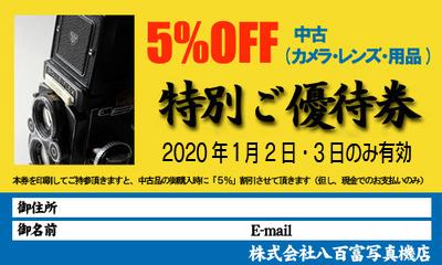 優待券2020 520x312.jpg