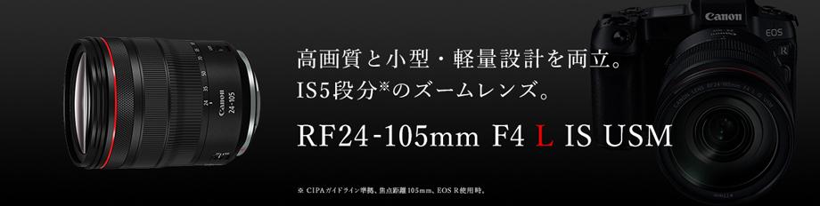 キヤノン Canon RF 24-105mm F4L IS USM