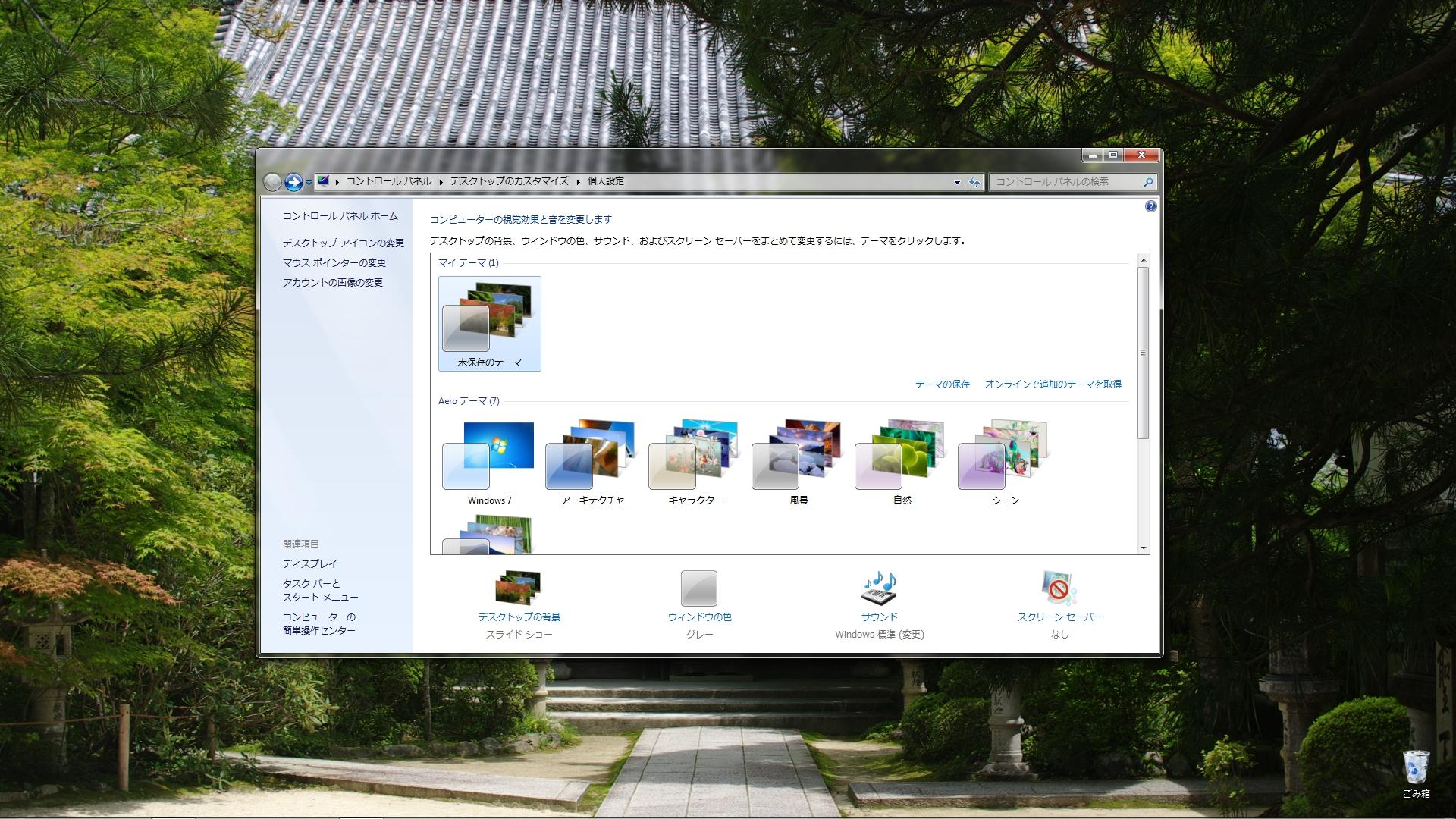 Http Www Yaotomi Co Jp Blog Walk E5 A3 81 E7 B4 99 E5 A4 89 E6