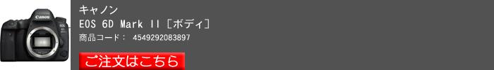 CanonEOS6DMarkII(ボディ)_2017yaotomi.jpg