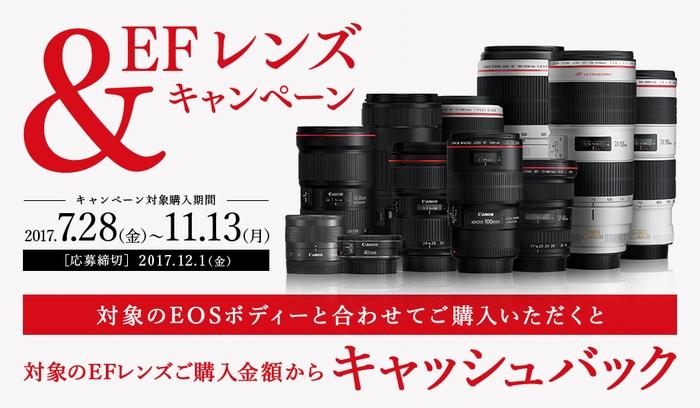 CanonEOS6DMarkII(andEFレンズ)_2017yaotomi.jpg