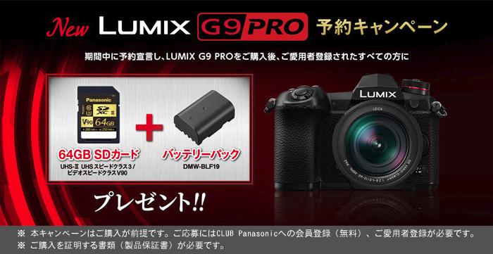 G9PRO予約キャンペーン.jpg