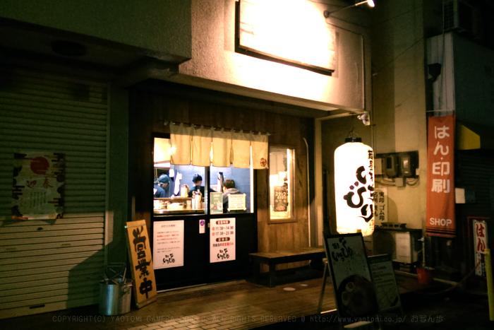 https://www.yaotomi.co.jp/blog/walk/IMAG4782_4%20mm%28F2%29iso800_2018yaotomi.jpg